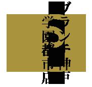 天馬ラーメン 神戸ブランチ店