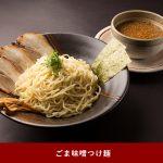ごま味噌つけ麺