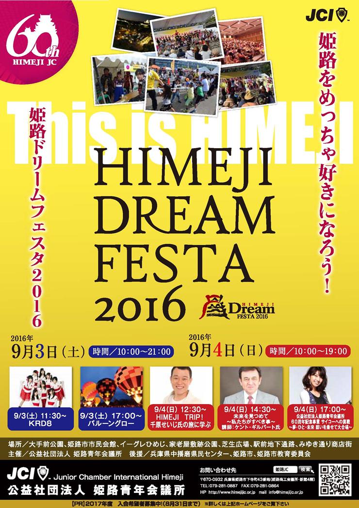 dreamfestaA403